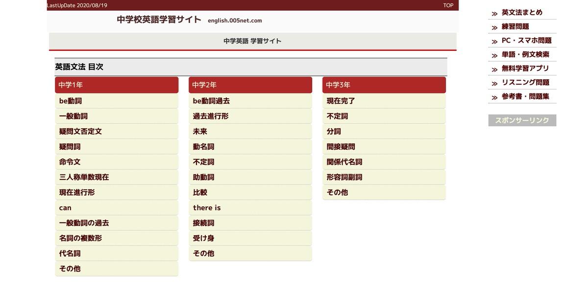 中学英語学習サイト