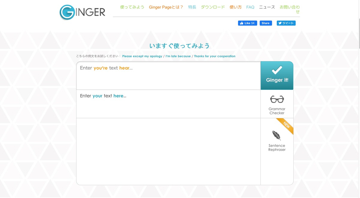 Ginger:Webアプリ