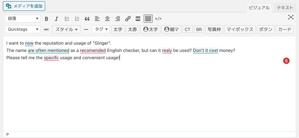 Ginger:Wordpress