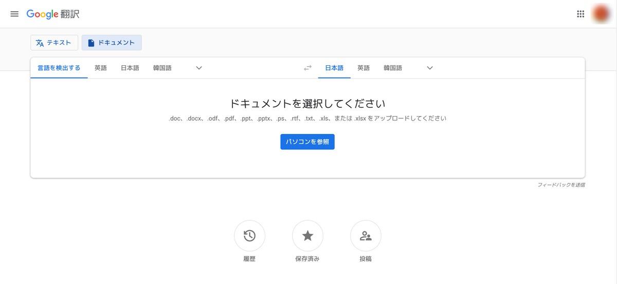 面白い グーグル 翻訳 google翻訳 ジワるおかしい珍回答特集!エキサイト翻訳入力で比較も!!