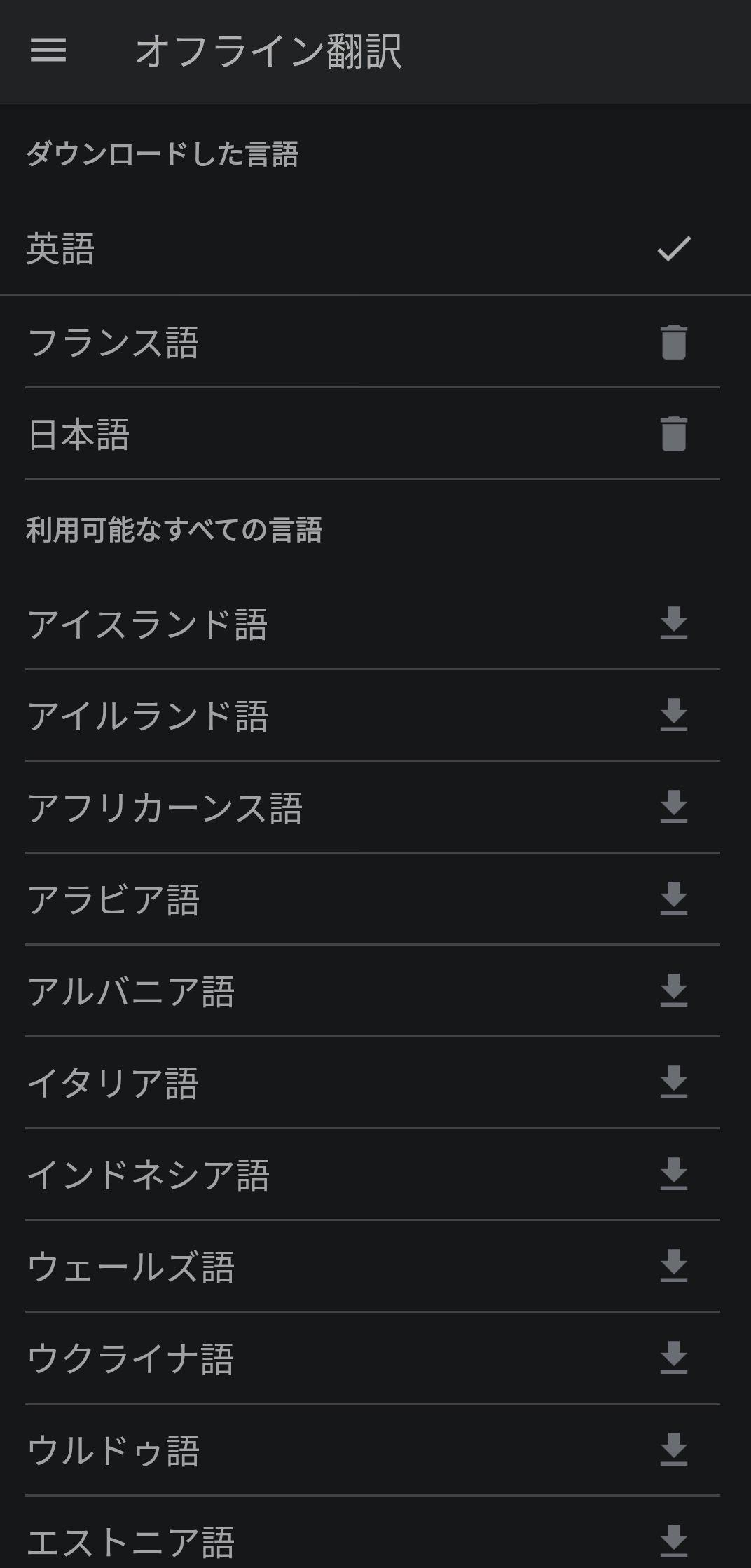 Google翻訳アプリ:オフライン