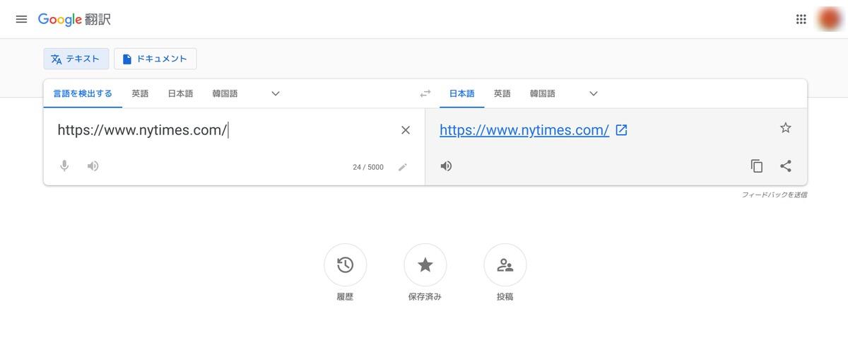 Google翻訳アプリ:URL翻訳