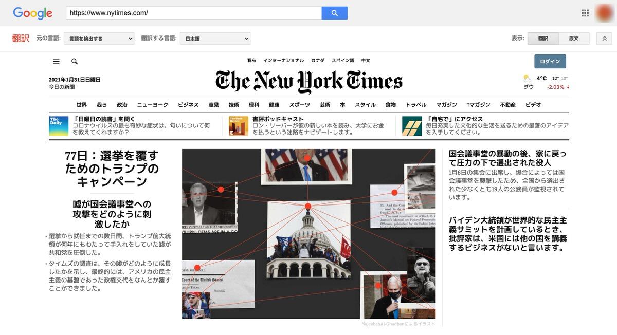 Google翻訳アプリ:URL翻訳2