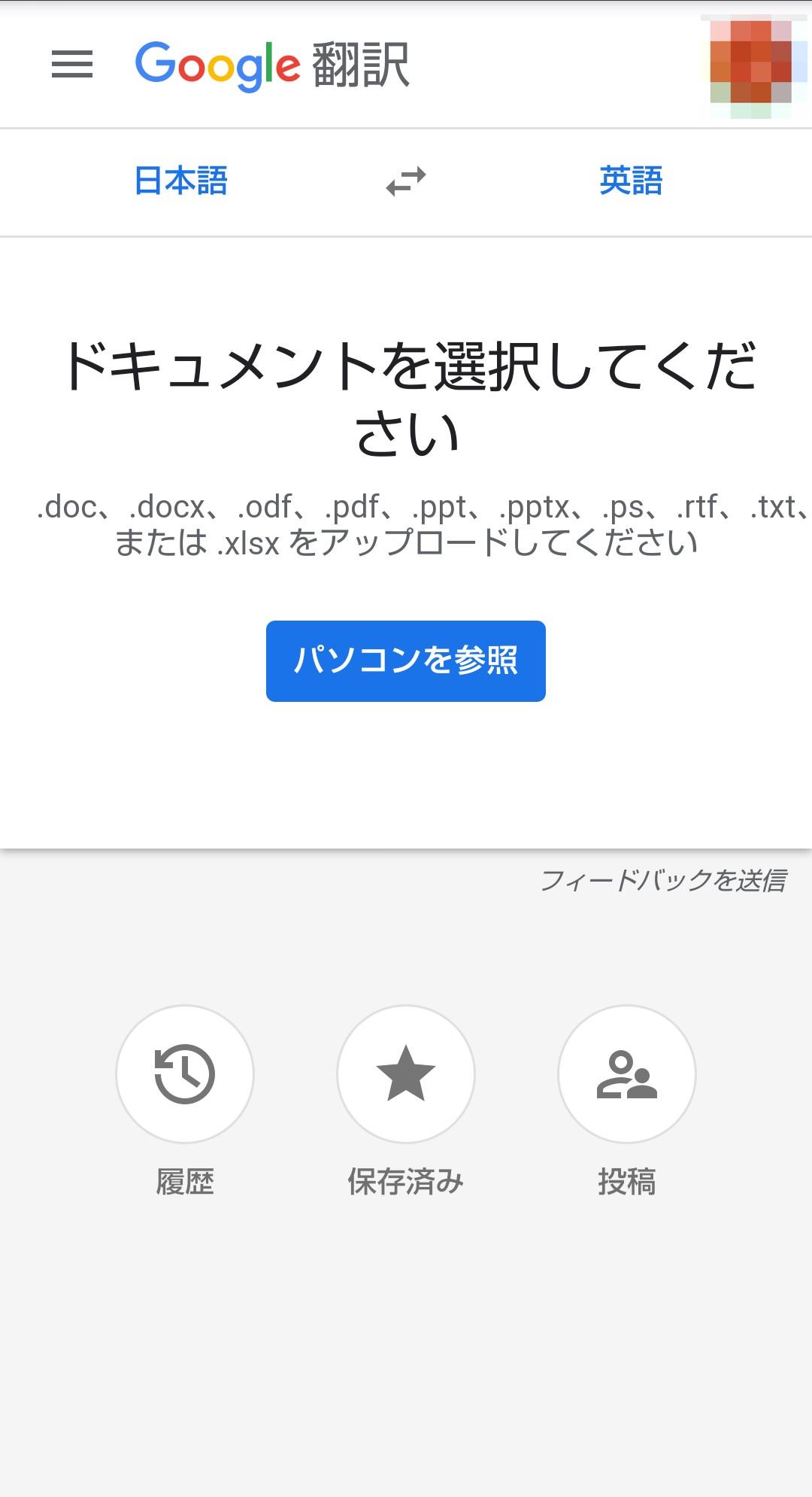 Google翻訳(スマホ)