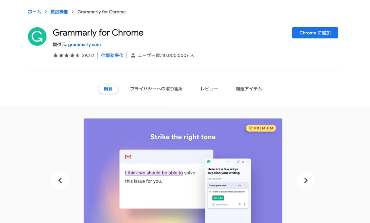 Grammarly:Chorme拡張