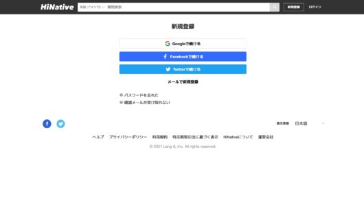 HiNative:Web版登録画面