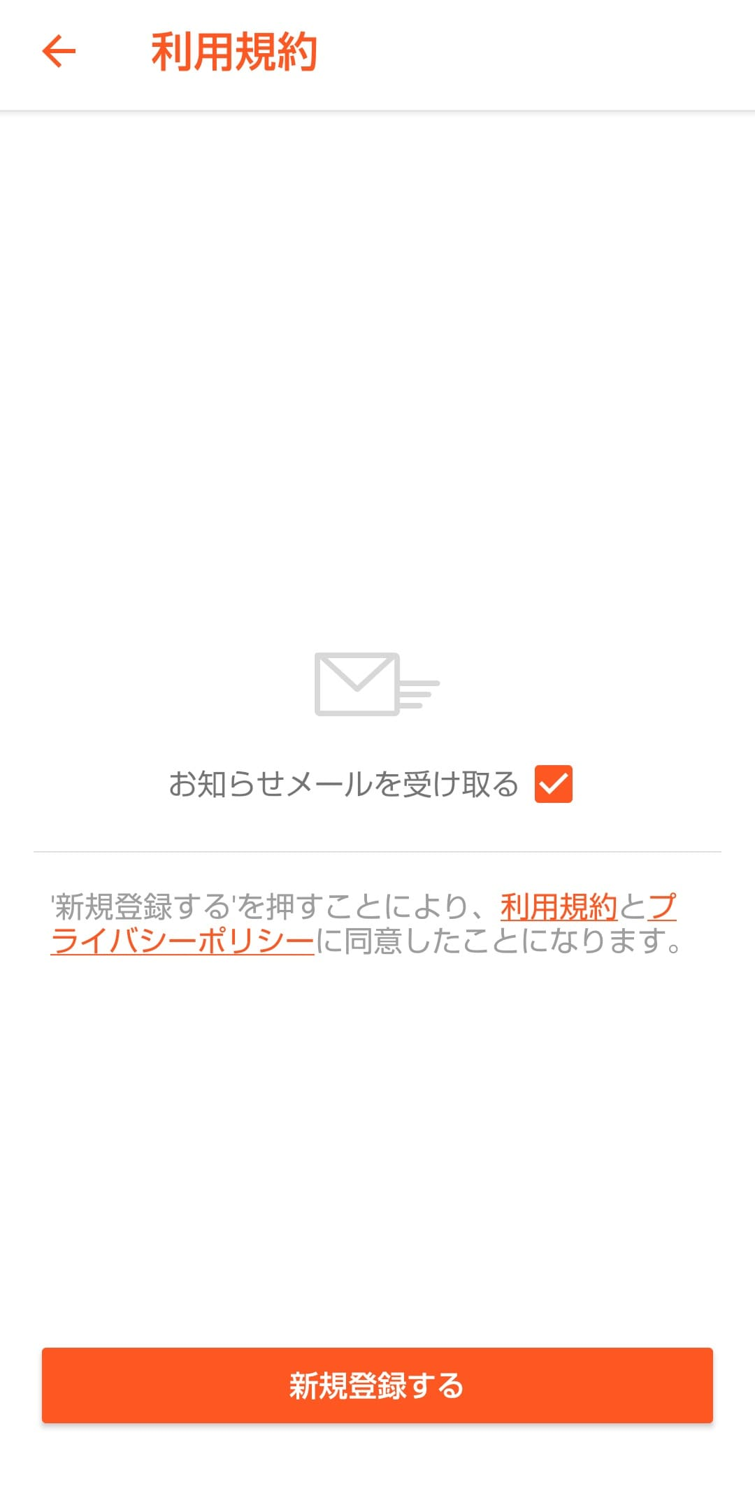 HiNative:登録ボタン