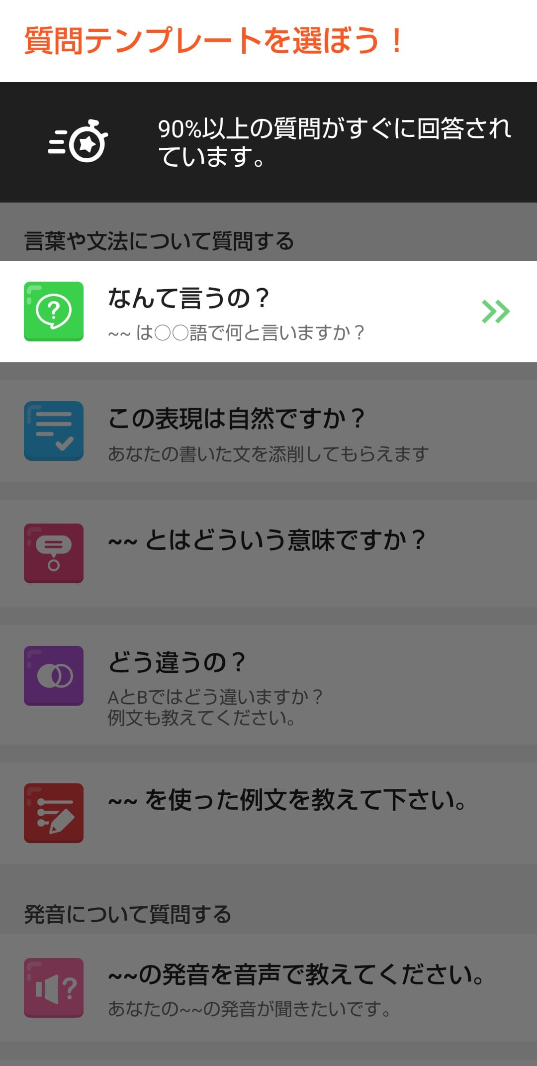 HiNative:質問テスト