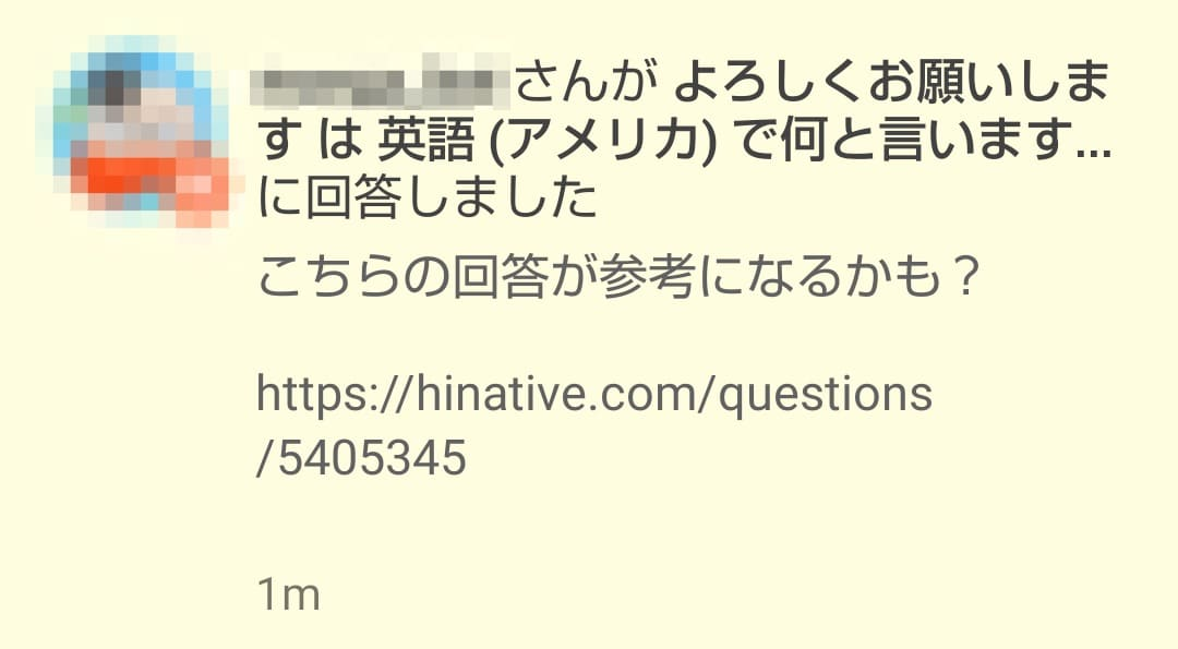 HiNative:回答通知