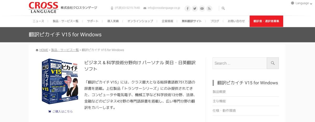 翻訳ピカイチ V15