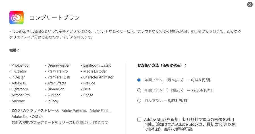 Adobe Creative Cloudの年間プラン(一括払い)を選ぶ