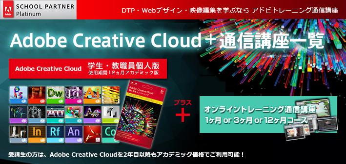 Adobeソフトトレーニング講座を利用する