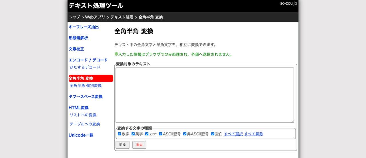 so-zou.jp 全角半角 変換ツール