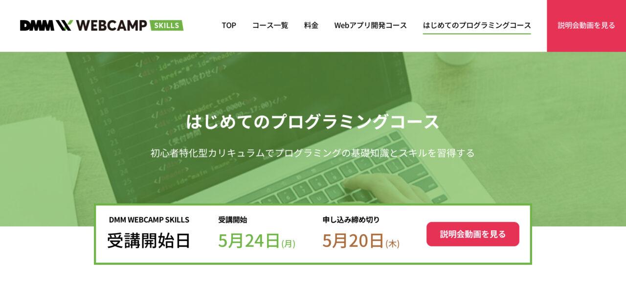 DMM WEB CAMP SKILLS はじめてのプログラミングコース