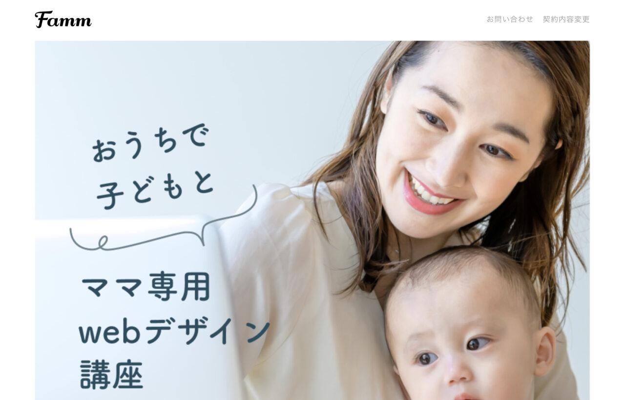Famm ママ専用webデザイン講座
