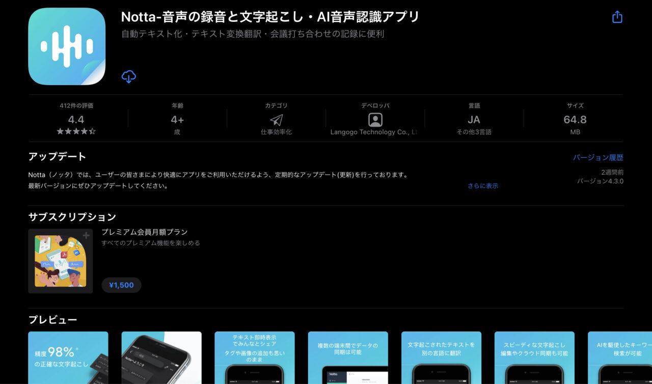 Notta:iOSアプリ
