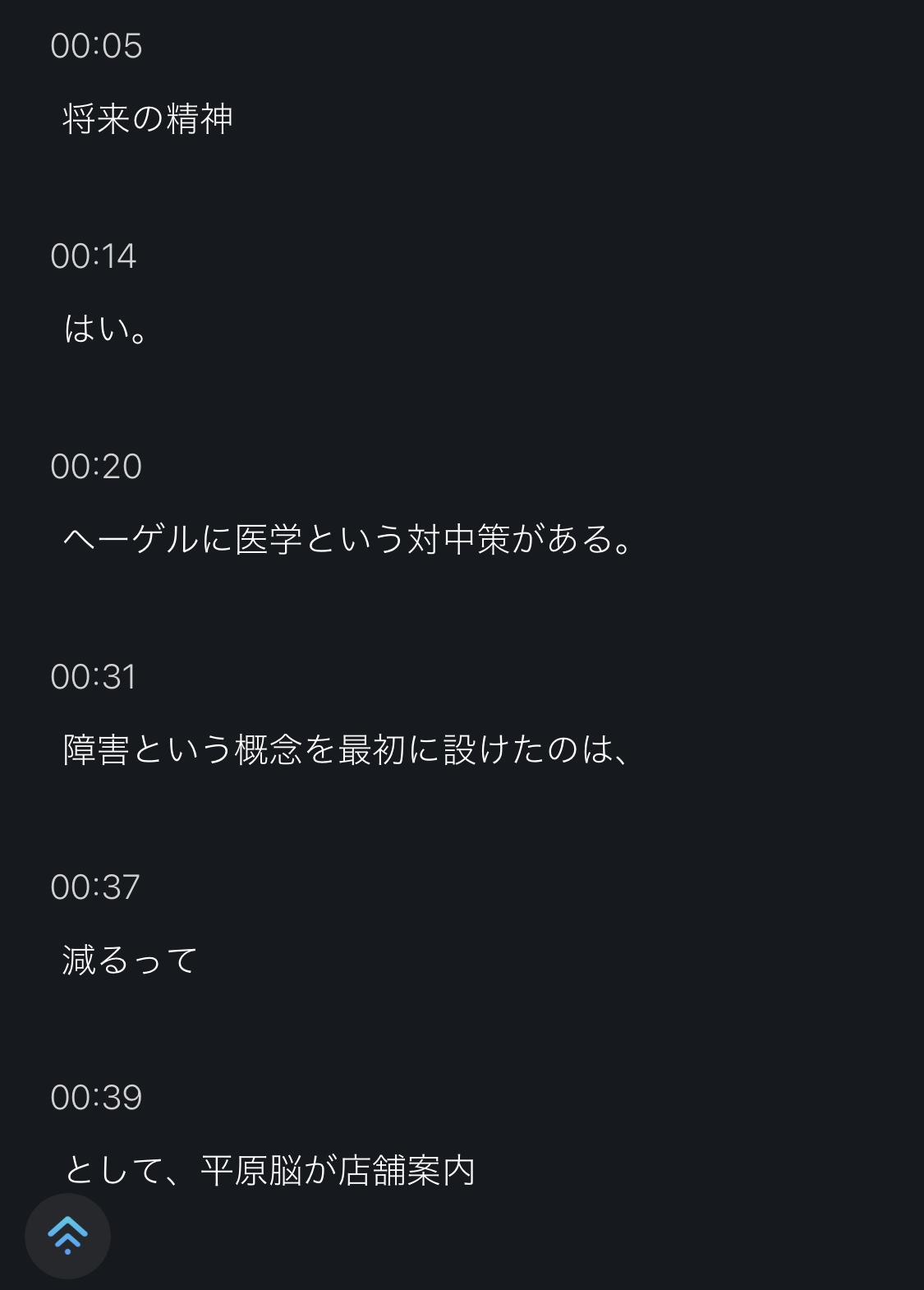 Notta:文字起こし例3