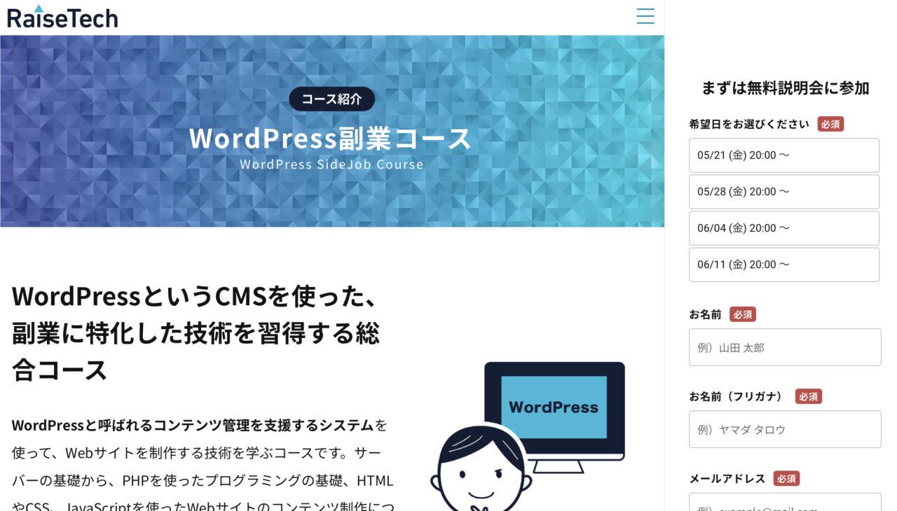 Raise Tech WordPress副業コース