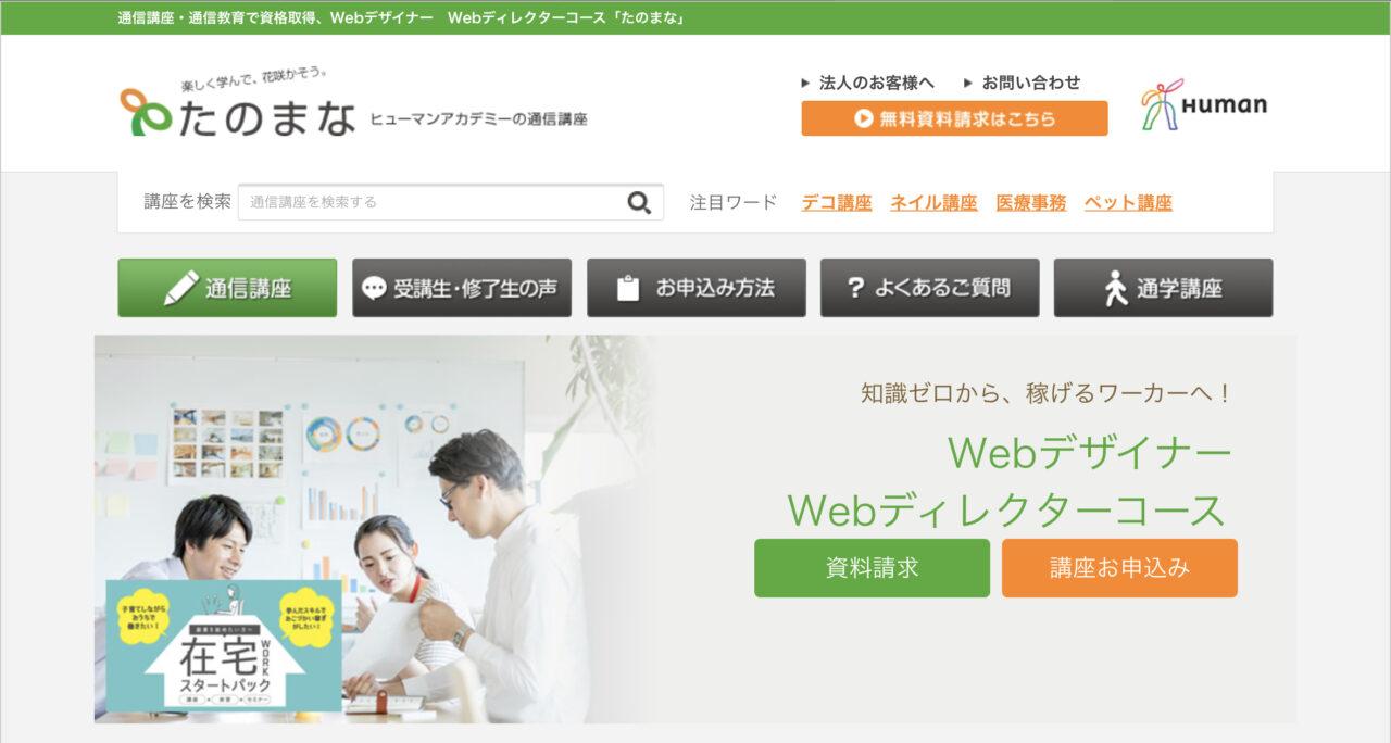 たのまな Webデザイナー Webディレクターコース