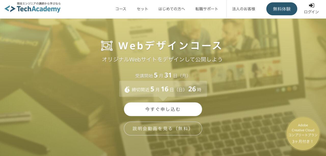 TechAcademy Webデザインコース