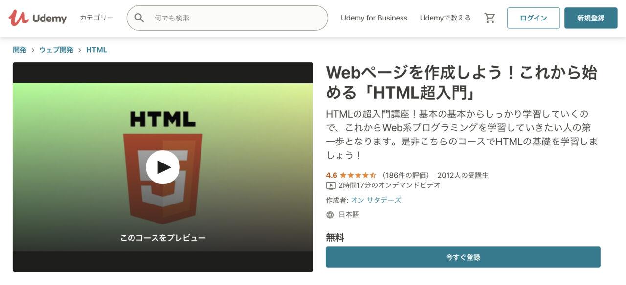 Udemy Webページを作成しよう!