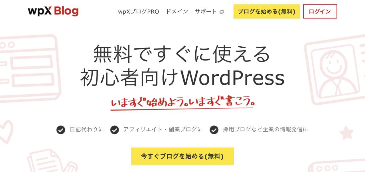 wpXブログ