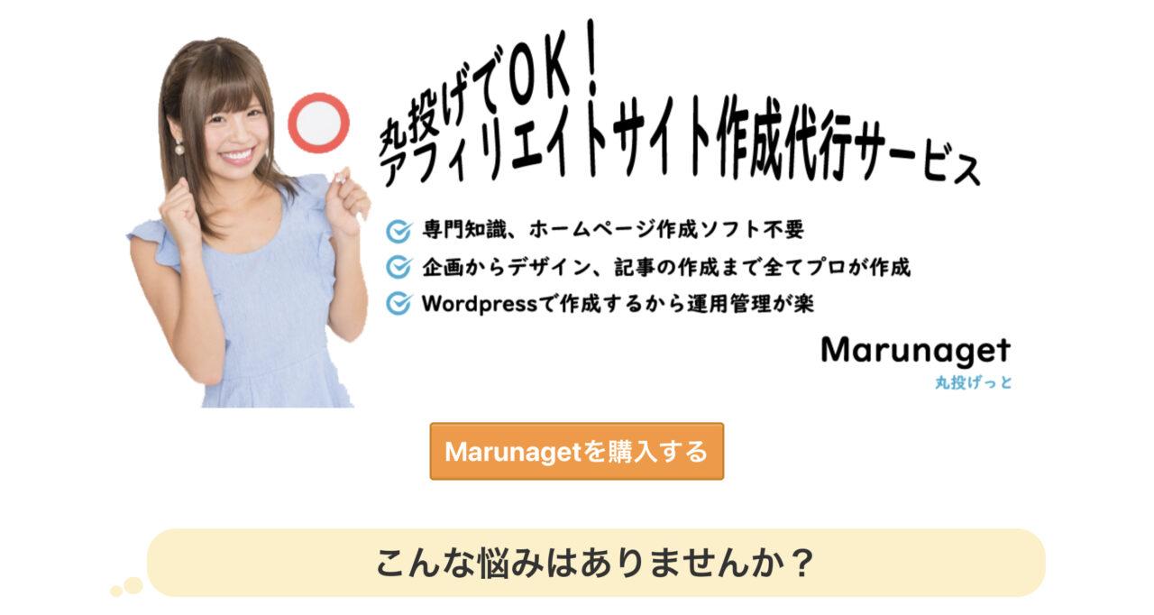 Marunaget(丸投げっと)