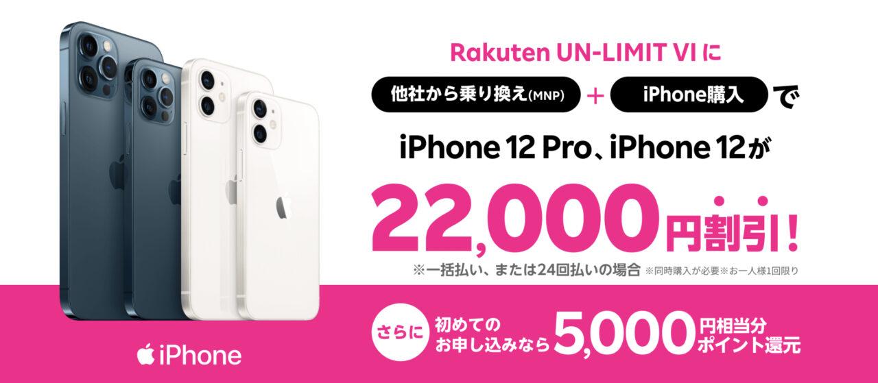 Rakuten UN-LIMIT VI 乗り換えキャンペーン