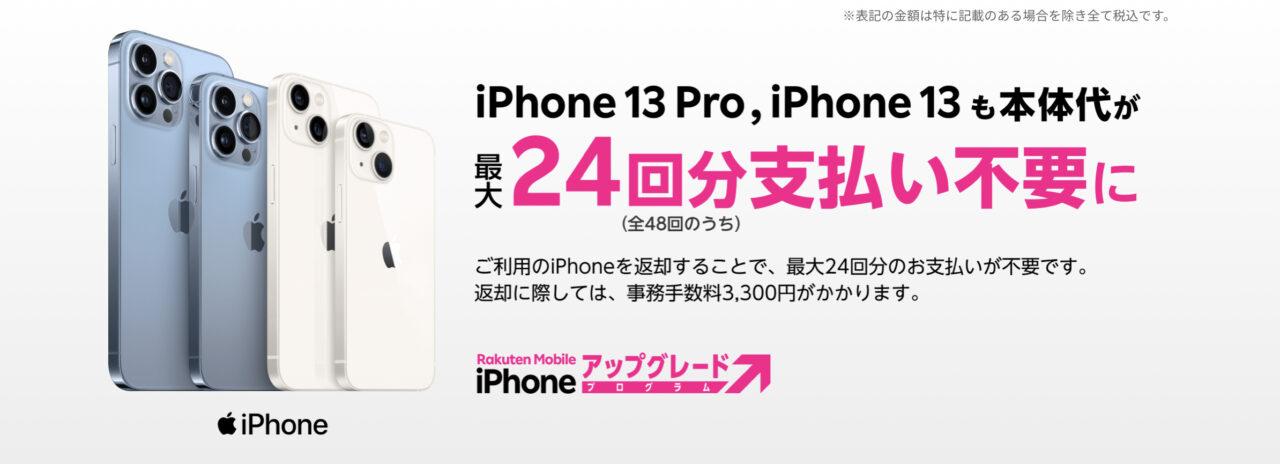 iPhoneアップデートプログラム