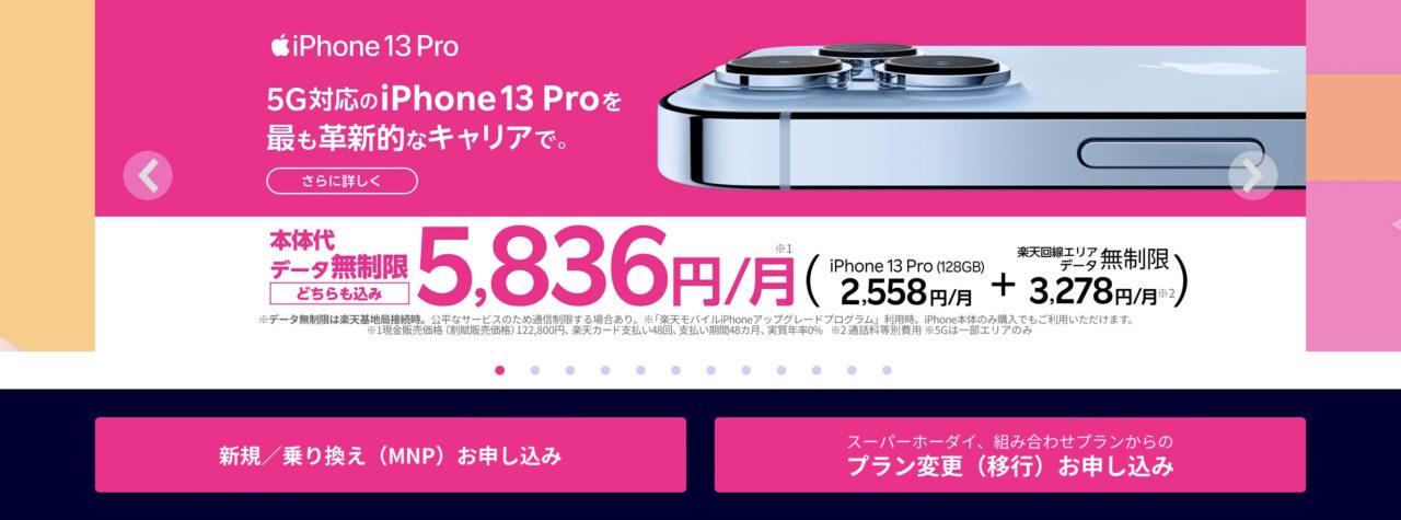 【26,668円〜】楽天モバイルでSIMフリーiPhone13をお得に購入する方法